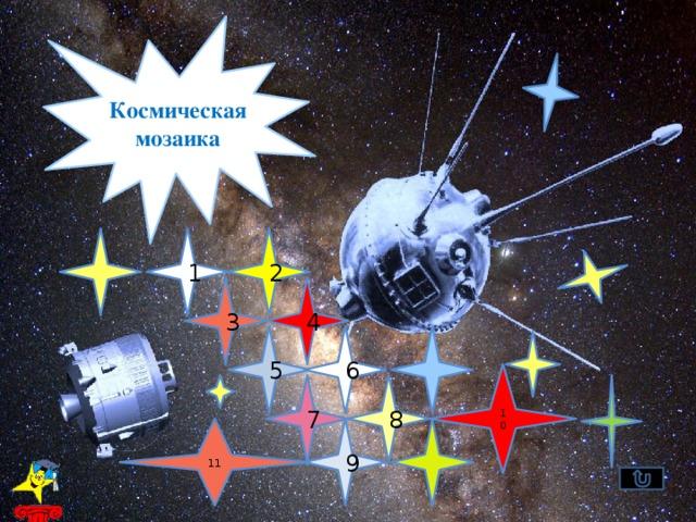 Космическая мозаика 1 2 3 4 6 5 10 8 7 9 11