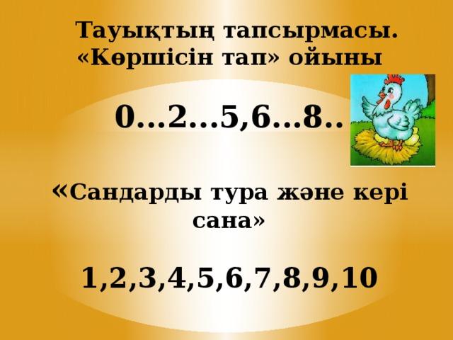 Тауықтың тапсырмасы.  «Көршісін тап» ойыны   0...2...5,6...8..   « Сандарды тура және кері сана»   1,2,3,4,5,6,7,8,9,10