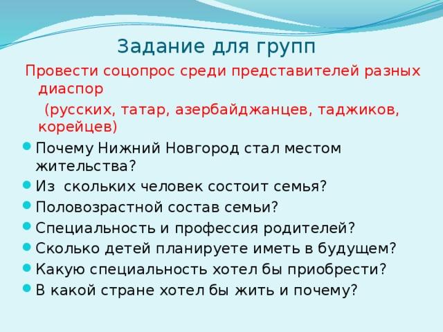 Задание для групп Провести соцопрос среди представителей разных диаспор  (русских, татар, азербайджанцев, таджиков, корейцев)