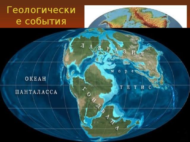 Геологические события  СуперконтинентПангеяначал распадаться на отдельные континентальные блоки, образовывались мелководные моря.