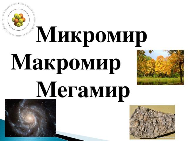 Микромир Макромир  Мегамир