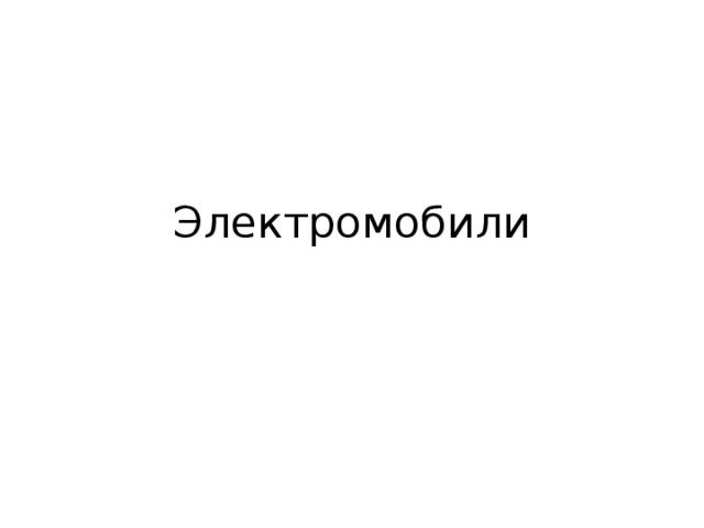 Электромобили