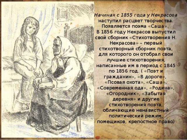 картинки стихов некрасова саша