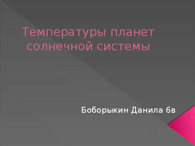 Температуры планет солнечной системы Боборыкин Данила 6в