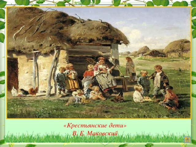 «Крестьянские дети»  В. Е. Маковский