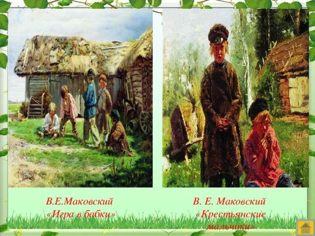 В. Е. Маковский «Крестьянские мальчики»  В.Е.Маковский «Игра в бабки»