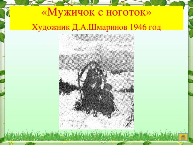 «Мужичок с ноготок»  Художник Д.А.Шмаринов 1946 год Д.А.Шмаринов, 1946