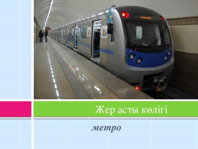 Жер асты көлігі   метро