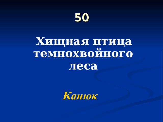 50  Хищная птица темнохвойного леса  Канюк