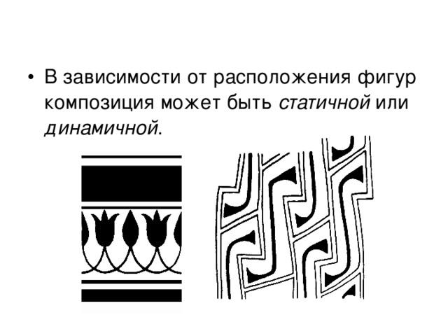В зависимости от расположения фигур композиция может быть статичной или динамичной .