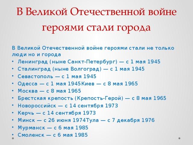 В Великой Отечественной войне героями стали города В Великой Отечественной войне героями стали не только люди но и города