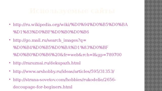 Используемые сайты
