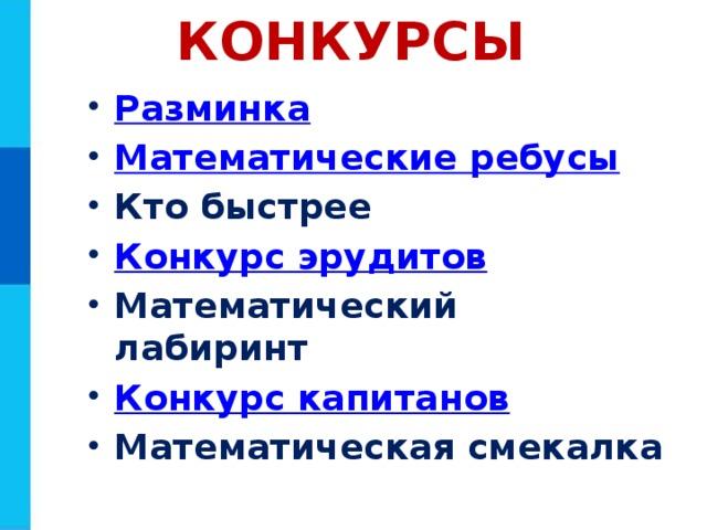 КОНКУРСЫ