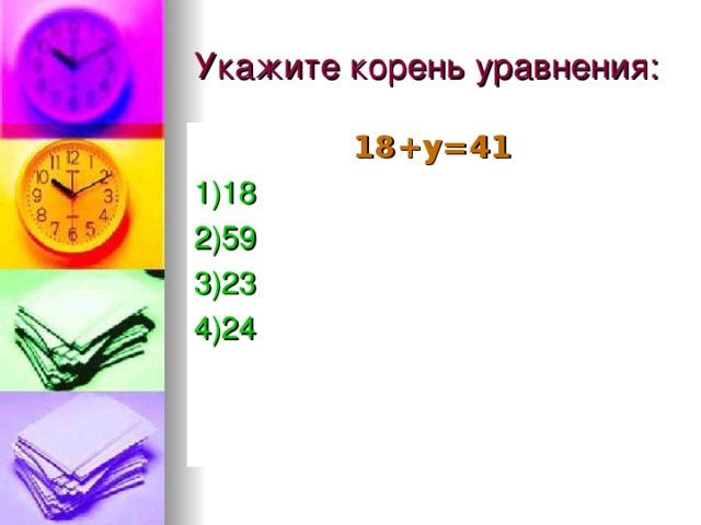 18+у=41 1)18 2)59 3)23 4)24