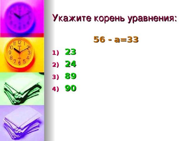56 - а=33 23 24 89 90