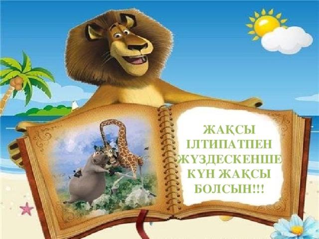 ЖАҚСЫ ІЛТИПАТПЕН ЖҮЗДЕСКЕНШЕ КҮН ЖАҚСЫ БОЛСЫН!!!