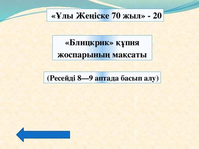 «Ұлы Жеңіске 70 жыл» - 20 «Блицкрик» құпия жоспарының мақсаты  (Ресейді 8—9 аптада басып алу)