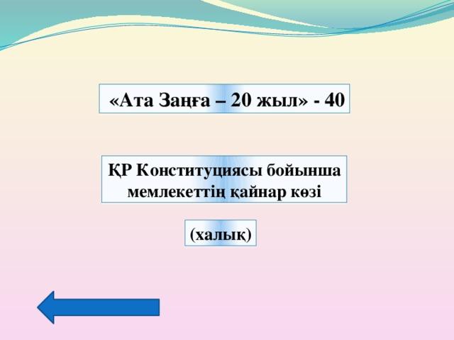 «Ата Заңға – 20 жыл» - 40 ҚР Конституциясы бойынша мемлекеттің қайнар көзі (халық)