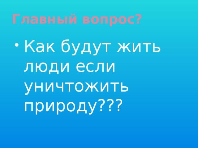 Главный вопрос?