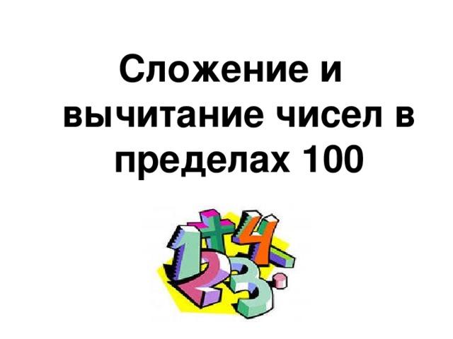 Сложение и вычитание чисел в пределах 100