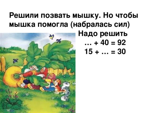 Решили позвать мышку. Но чтобы мышка помогла (набралась сил)  Надо решить  … + 40 = 92  15 + … = 30