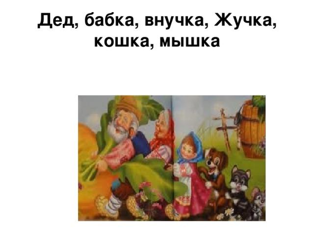 Дед, бабка, внучка, Жучка, кошка, мышка