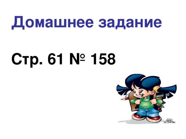 Домашнее задание   Стр. 61 № 158