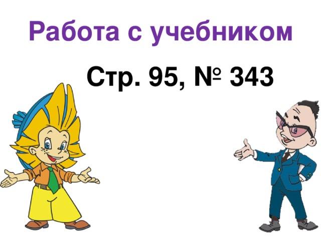 Работа с учебником Стр. 95, № 343