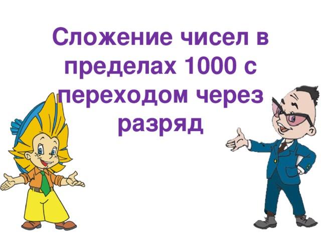 Сложение чисел в пределах 1000 с переходом через разряд