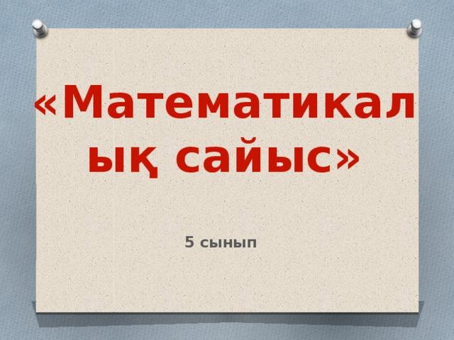 «Математикалық сайыс» 5 сынып