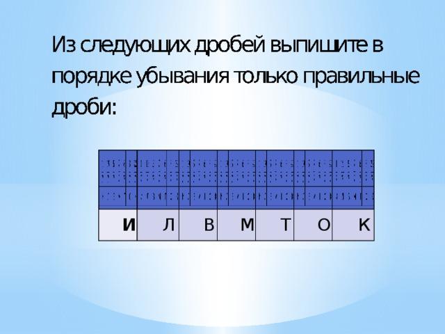 И И Л Л В В М М Т Т О О К К