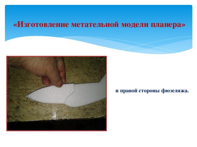 «Изготовление метательной модели планера» и правой стороны фюзеляжа.