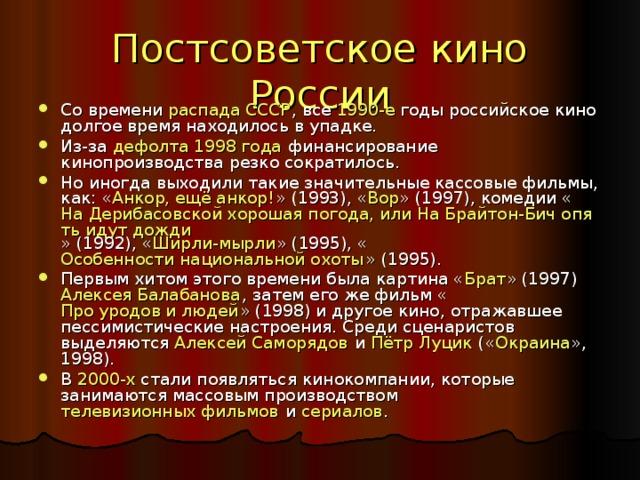 Постсоветское кино России