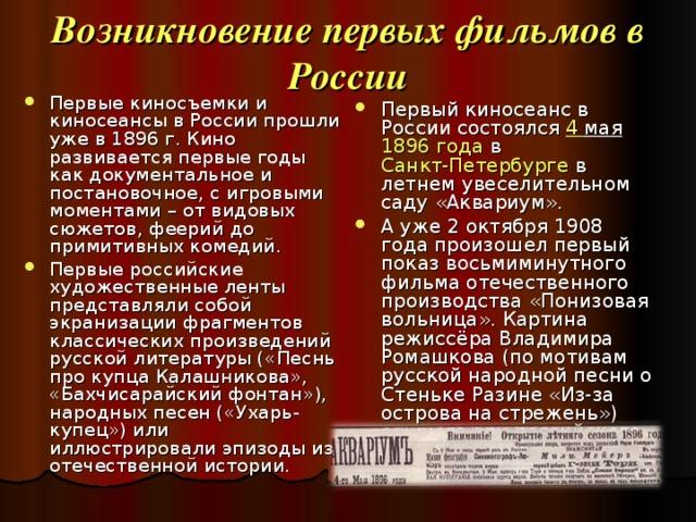 Возникновение первых фильмов в России