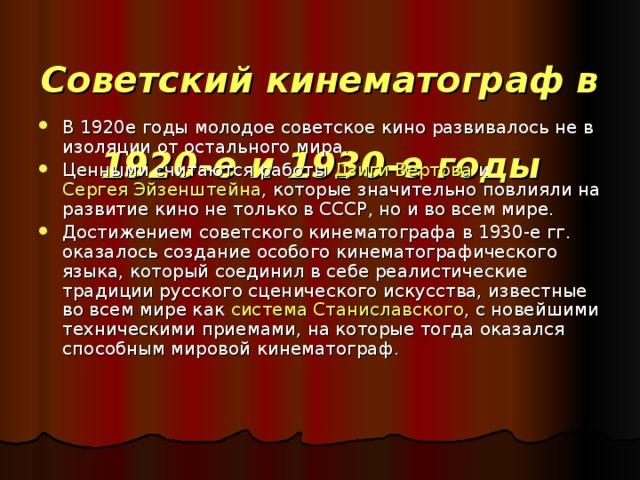 Советский кинематограф в  1920-е и 1930-е годы
