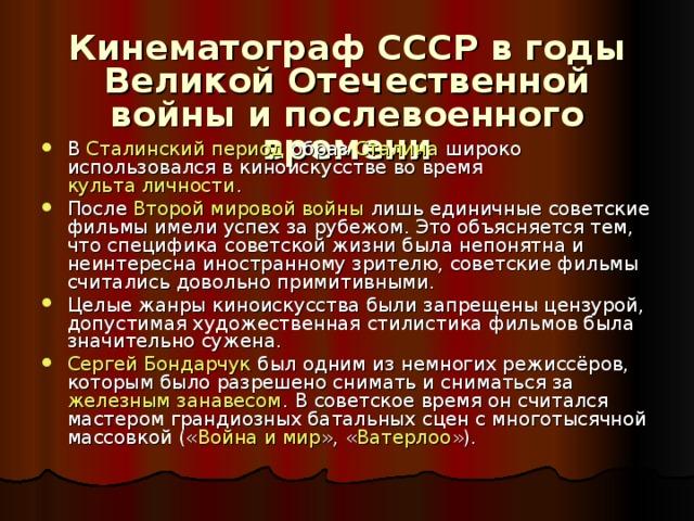 Кинематограф СССР в годы Великой Отечественной войны и послевоенного времени