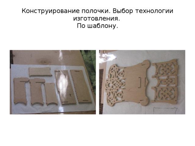 Конструирование полочки. Выбор технологии изготовления.  По шаблону.