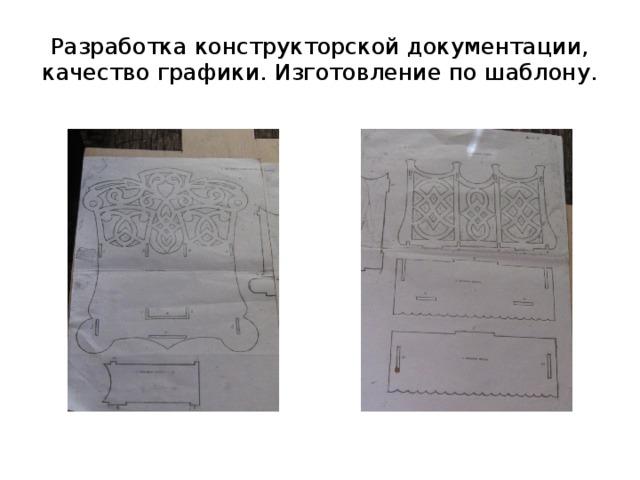 Разработка конструкторской документации, качество графики. Изготовление по шаблону.