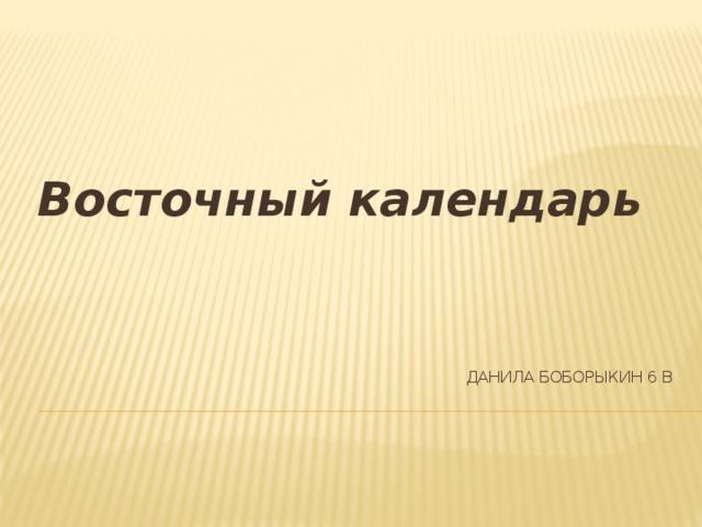 Восточный календарь Данила Боборыкин 6 в