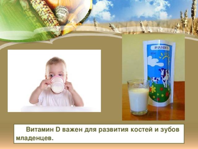 Витамин D важен для развития костей и зубов младенцев.