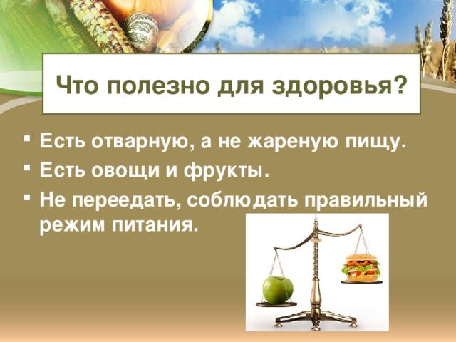 Что полезно для здоровья?