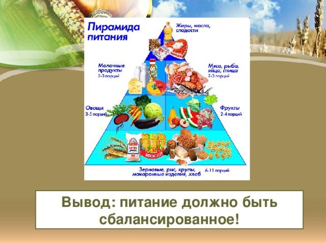 Вывод: питание должно быть сбалансированное!