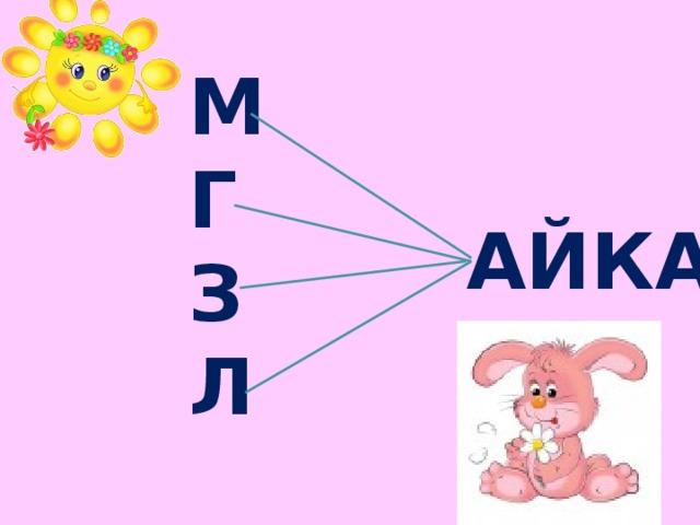 М Г З Л  АЙКА
