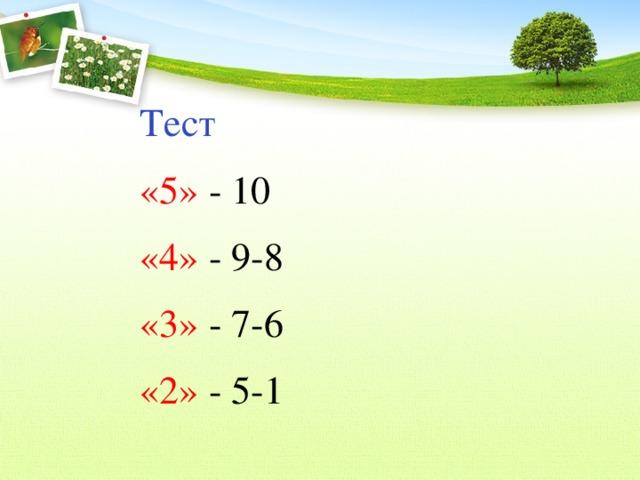 Тест «5» - 10 «4» - 9-8 «3» - 7-6 «2» - 5-1