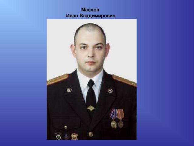 Маслов  Иван Владимирович