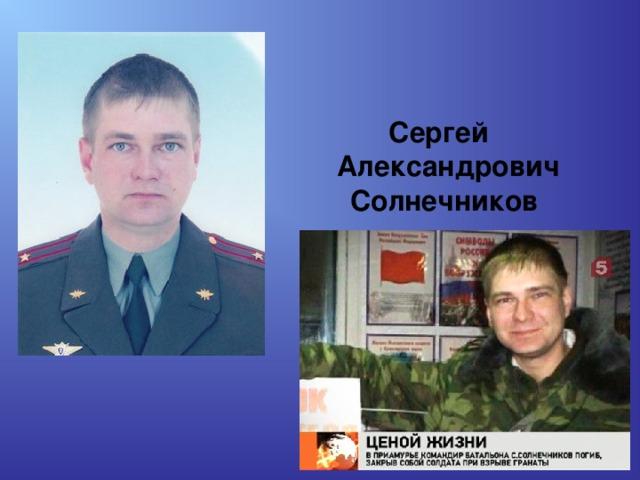 Сергей Александрович Солнечников