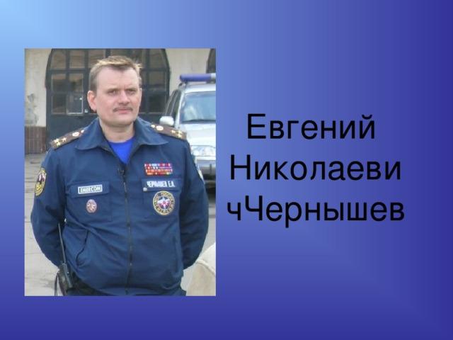 Евгений  НиколаевичЧернышев
