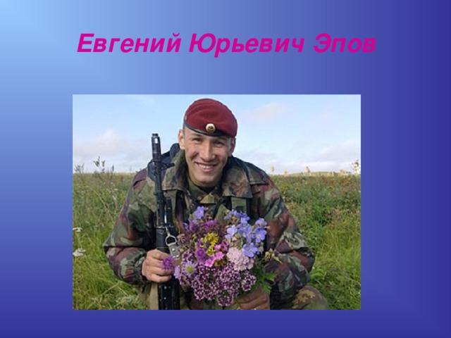 Евгений Юрьевич Эпов