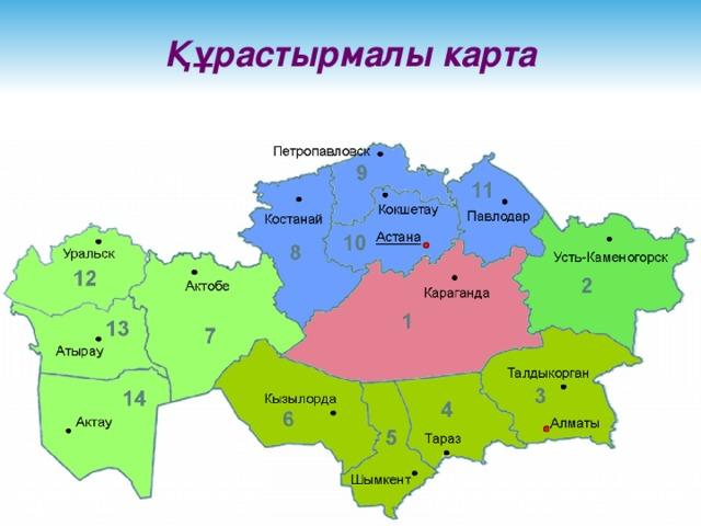 Құрастырмалы карта 6