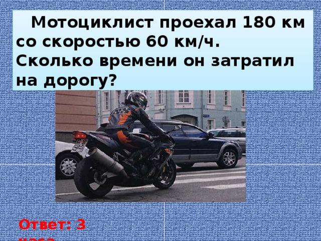 Как решить задачу мотоциклист проехал 360 км демидович сборник задач по мат анализу решения